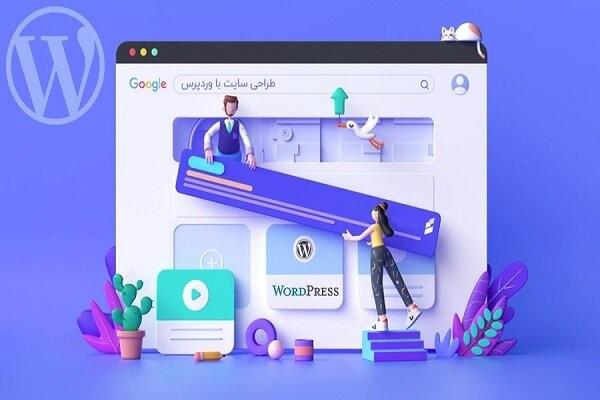 ارزانترین طراحی سایت با وردپرس
