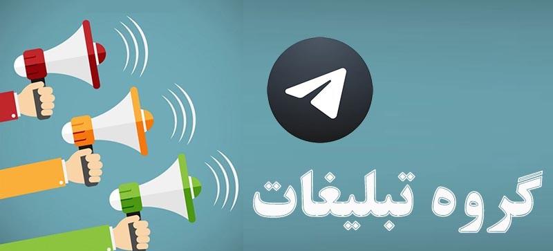 گروه تبلیغاتی تهران