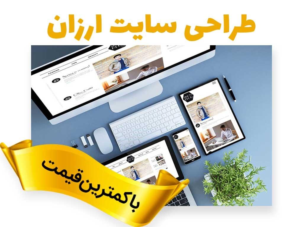 طراحی وب سایت با کمترین قیمت