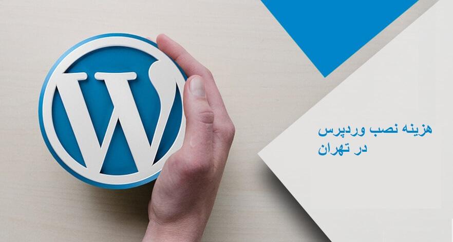 هزینه نصب وردپرس در تهران