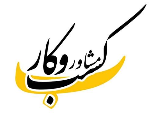 بهترین مشاور کسب و کار ایران