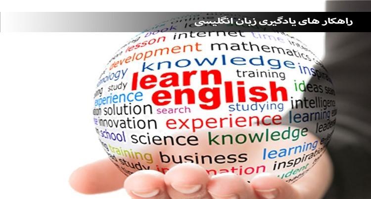 آموزش مکالمه زبان انگلیسی از راه دور