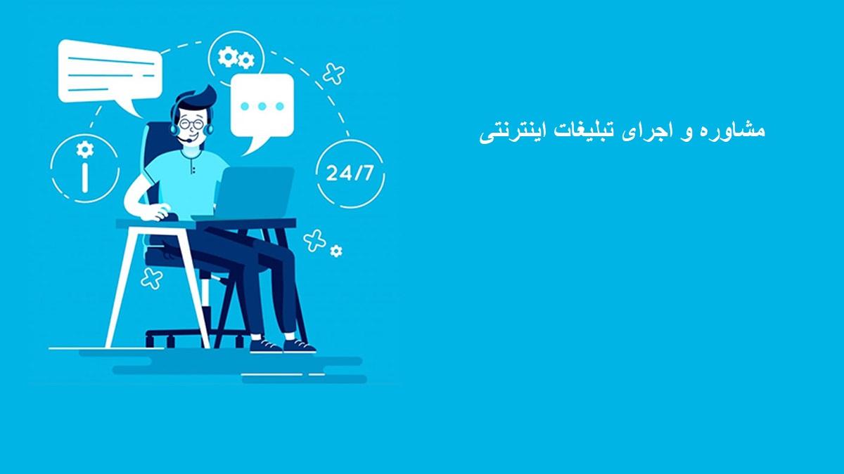 مشاوره و اجرای تبلیغات اینترنتی با همکاری یک تیم کاملا بین المللی
