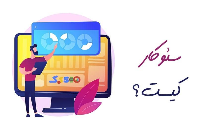 بهترین سئوکار ایران SEO