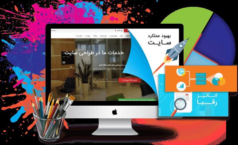 طراحی سایت سریع و ارزان